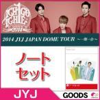 【グッズ】ノートセット 2014 JYJ Japan Dome Tour 〜一期一会〜 ◆公式グッズ 【K-POP】【グッズ】
