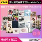 ハッピーボックス (韓国ドラマ・映画OST+K-POP歌手・アイドルアルバムランダム3枚) HAPPY BOX