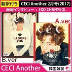 送料無料 2次予約 翻訳付き 初回ポスター(EXO CHANYEOL) CECI Another 2月号(2017)  A ver/ B ver選択可能!表紙画報インタビュー : EXO CHANYEOL