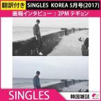送料無料 1次予約限定価格 SINGLES KOREA 5月号(2017) 画報インタビュー : 2PM テギョン 発売4月末 5月初発送