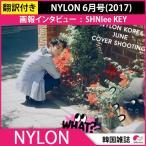 1次予約限定価格 NYLON 6月号 (2017) 画報インタビュー : SHINee KEY 雑誌 KPOP 発売5月末 6月初発送