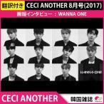 送料無料 1次予約限定価格 CECI ANOTHER 8月号(2017) 画報インタビュー : WANNA ONE K-POP 発売7月末 8月初発送