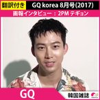 送料無料 1次予約限定価格 GQ korea 8月号(2017) 画報インタビュー 2PM テギョン 雑誌 発売7月末 8月初発送