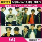 ����̵�� 1��ͽ�������� ������ݥ����� [�ݤ��ȯ��] GQ Korea 11���(2017)ɽ����ӥ塼 : WANNA ONE ���� ȯ��10���� 11���ȯ��ͽ��