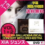 ��ͽ��2/25�ۡ�����̵���ۥ��� �����(JYJ)-2013+2012 XIA BALLAD��MUSICAL CONCERT WITH ORCHESTRA��VOL.1+2��DVD��6 DISC�ˢ�JYJ �����
