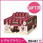 韓国お菓子 マーケットオー リアルブラウニー GIFT用8個×4箱入り REAL BROWNIE ブラウニー おやつ 激安 バレンタイン チョコ