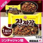 販売記念価格 人気のチャジャン麺![オットギ]ジンチャジャン麺 1BOX(135g x 32個入り)★濃くて辛い味!韓国食材/歯ごたえのある麺に具材たっぷり 韓国ラーメン