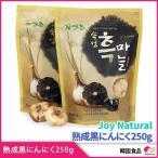 熟成黒にんにく250g★ 韓国産 韓国食品 黒にんにく にんにく 熟成 熟成にんにく 100% 韓国 無添加 自然 Joy Natural