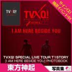 2��ͽ�� �������� TVXQ SPECIAL LIVE TOUR T1ST0RY I AM HERE BESIDE YOU PHOTOBOOK(����̿���)���̿��� 152p+������ɥե��ȥ����ɡ�ȯ��2/26
