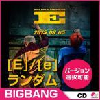 1次予約 BIGBANG MADE SERIES [E] / [e] / [ランダム]バージョン選択! ★ビッグバン