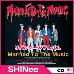 1次予約 SHINee リパッケージアルバム「Married To The Music」★シャイニーshinee【韓国音楽】【K-POP】【韓国盤CD】