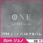 1次予約 予約9/15 JUNHO OF 2PM - BEST ALBUM [ONE]★ 2PM ジュノ ベストアルバム フォトカード1枚