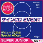 1��ͽ��  SUPER JUNIOR 10��ǯ ���ڥ���륢��Х�� PART2 ��Special Album [ȯ��9�����]