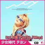 2次予約 少女時代 テヨン ミニ 2集 アルバム「Why」(ワイ)★TAEYEON WHY 2ND mibi album 2 発売6/28 発送7月初 韓国音楽 K-POP CD7月中旬