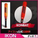 ★2月10日からコンサート 送料無料 IKON(アイコン)KONBAT 公式ペンライト★ ikon goods グッズ 発送1月末