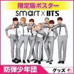 1次予約限定価格 防弾少年団(BTS) 限定版ポスター smart X BTS ★発売5月初