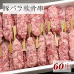 秋田県産 豚バラ軟骨串(パイカ串)60串
