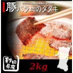 秋田産 豚バラ軟骨 タタキ(パイカ)2.0kg