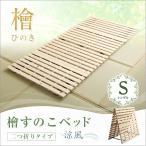 ショッピングすのこ すのこベッド二つ折り式 檜仕様(シングル)【涼風】