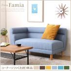 コーナーソファ カウチソファ 右アーム単品 Famia-ファミア-