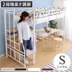 ロフトベッド 階段付(4色)ハイタイプでもミドルタイプでも選べる大容量の収納力 | Rostem-ロステム-