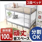 インテリア ベッド 二段ベッド 耐久性♪