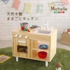 子供デスク ままごとキッチン 知育玩具 天然木製 【Michelle-ミシェル】 (更にクーポン値引