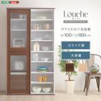 食器棚 ガラス引戸食器棚【Louche-ルーシュ-】 (更にクーポン値引