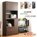 完成品食器棚(Wiora-ヴィオラ-)(キッチン収納・80cm幅)