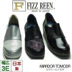 靴  レディースFIZZREEN フィズリーン  日本製 3E ストレッチ スリッポン 厚底 1710