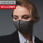 日本初上陸【割引&送料無料キャンペーン】デューエクレットマスク Plomb マスク 洗える 立体 おしゃれ UVカット 3D 韓国ファッション 3サイズ