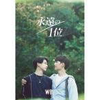 We Best Love ―永遠の1位/2位の反撃― Blu-ray