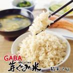 芽ぐみ米 発芽 玄米 GABA  2kg 令和2年産 新米 食物繊維 糖質制限 糖質コントロール 血糖値 血圧 ギャバ ダイエット 米 ギフト 父 母 敬老の日