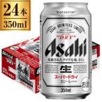 アサヒ スーパードライ 350ml×1ケース(24本) ■2箱まで1個口発送可