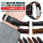 アップルウォッチ バンド  Dバックル apple watch ベルト 38mm 40mm 42mm 44mm 牛革レザー時計ベルト