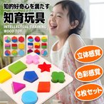 知育玩具 木製パズル おもちゃ 教育 学習 玩具 ブロック