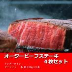 オージービーフステーキ4枚セット 150g×4 ヒレ肉テンダーロイン サーロイン