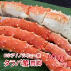 タラバ蟹 肩脚 1肩 500g ロシア産 冷凍便 カニ