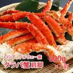 タラバ蟹 肩脚 2肩 500g×2 1kg ロシア産 冷凍便 カニ