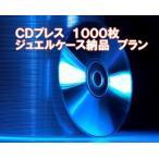 Yahoo!DVD・CDケース卸販売コーサカCDプレス キャラメル包装セット 1000枚