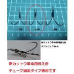 カットウ釣り カットウ仕掛け フグ釣り 新カットウ革命専用替え針 ダブルフック16号