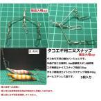 タコ釣り用 タコエギ用 二又スナップ太線使用  (2個入り)  タコエギの2個付けに便利