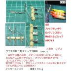 タコ釣り用 タコエギ用 三角スナップ3個用  (2個入り)
