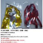 タコ釣り用 キラキラ飾り (金銀、赤銀)