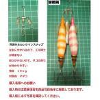 タコ釣り用 タコエギ用 貫通サルカンツインスナップ  (2個入り)