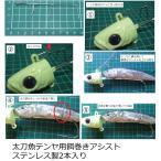 タチウオテンヤ 太刀魚テンヤ用餌巻きアシスト (2個入り)