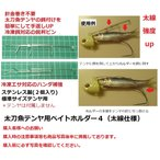 タチウオテンヤ 太刀魚テンヤ用ベイトホルダー太線 標準サイズテンヤ用(2個入り)