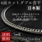 日本製 ダブル喜平 ネックレス 6面カット チェーン サージカルステンレス アレルギー対応 幅 5mm