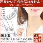 日本製 ネックレス アズキ チェーン サージカルステンレス 316L アレルギー対応 幅 1.2mm 1.5mm 2mm 2.5mm 3mm