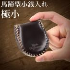 小さい 小銭入れ 極小 コインケース 馬蹄型 本革 財布 コンパクト